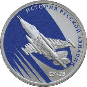 reverse, Russia 2016 History of Russian Aviation: SU-25 1 Ruble Silver Commemorative Coin