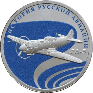 reverse, Russia 2016 History of Russian Aviation: LA-5 1 Ruble Silver Commemorative Coin