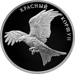 reverse, Russia 2016 Red Book Series: Red Kite 2 Ruble Silver Coin