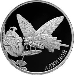 reverse, Russia 2016 Red Book Series: Alcinous 2 Ruble Silver Coin