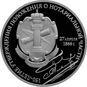 reverse, Russia 2016 150th Anniversary of the Approval of the Notary System Regulations 3 Ruble Silver Commemorative Coin