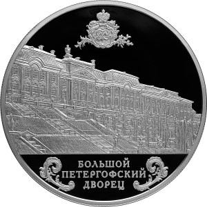reverse, Russia 2016 Grand Peterhof Palace 25 Ruble Silver Commemorative Coin