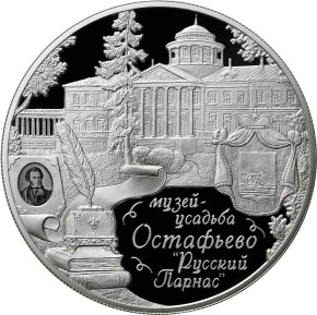 reverse, Russia 2016 Architectural Monuments of Russia: Museum-Estate Ostafyevo 25 Ruble Proof Silver Coin. All images courtesy Bank of Russia