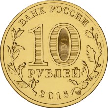 obverse, Russia 2016 Cities of Military Glory: Staraya russa 10 Ruble Commemorative Coin
