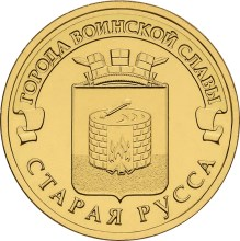 reverse, Russia 2016 Cities of Military Glory: Staraya russa 10 Ruble Commemorative Coin