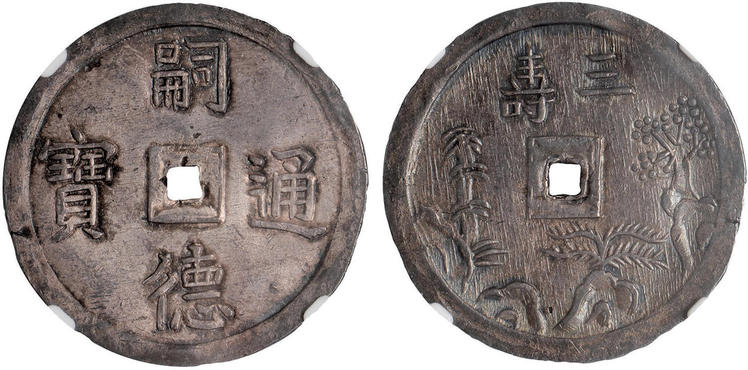 VIET NAM. Tu Duc. (1848-83) AR 3 Tien. Images courtesy Atlas Numismatics