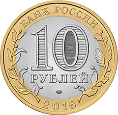obverse, Russia 2016 Russian Federation: Amur Oblast 10 Ruble coin. Image courtesy Bank of Russia