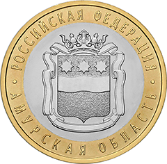 reverse, Russia 2016 Russian Federation: Amur Oblast 10 Ruble coin. Image courtesy Bank of Russia