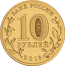 obverse, Russia 2016 City of Military Glory: Gatchina 10 Ruble coin. Image courtesy Bank of Russia