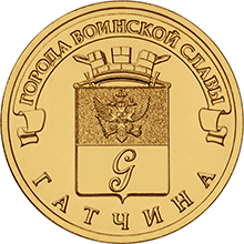 reverse, Russia 2016 City of Military Glory: Gatchina 10 Ruble coin. Image courtesy Bank of Russia