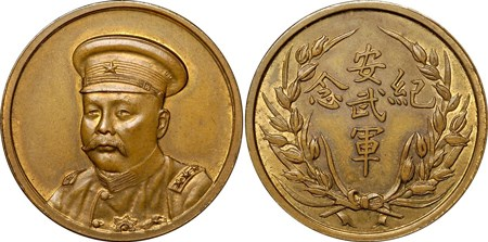 CHINA-REPUBLIC 1920 Ni Si-Chong Commemorative Gilded Bronze Medal. Images courtesy NGC, Champion Auctions