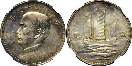 CHINA-REPUBLIC 1929 Sun Yat Sen One Dollar Silver Pattern. Images courtesy NGC, Champion Auctions