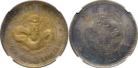 CHINA-KIANGNAN ND(1897) 50 Cents Silver Proof. Images courtesy NGC, Champion Auctions