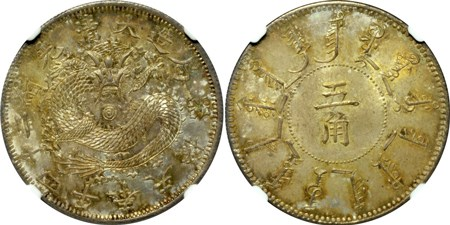 CHINA-FENGTIEN 1898 50 Cents Silver. Images courtesy NGC, Champion Auctions