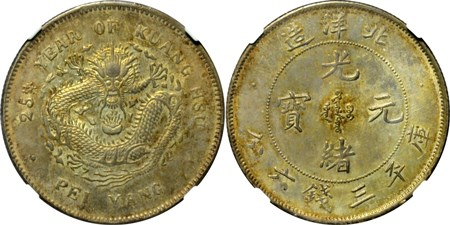 CHINA-CHIHLI 1899 50 Cents Silver. Images courtesy NGC, Champion Auctions