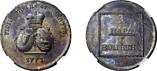 RUSSIA. Moldavia & Wallachia.Silver Pattern 2 Para/3 Kopek, 1773.Sadagura Mint. Catherine II (the Great) (1762-96). Images courtesy NGC