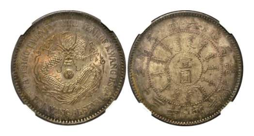 CHINA-CHIHLI 1897 One Dollar Silver, Dotted triangle eyes. Images courtesy Champion Auction
