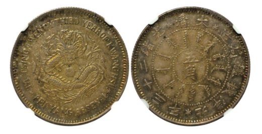 CHINA-CHIHLI 1897 50 Cents Silver. Images courtesy Champion Auction
