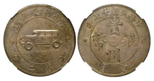 CHINA-KWEICHOW 1928 Auto Dollar Silver, 2 blades of grass. Images courtesy Champion Auction