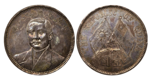 CHINA-REPUBLIC 1929 Sun Yat Sen One Dollar Silver Pattern, globe with 2 crossed flags. Images courtesy Champion Auction