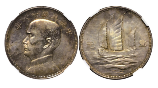 CHINA-REPUBLIC 1929 Sun Yat Sen One Dollar Silver Pattern, Made in Italy with A.Motti. Images courtesy Champion Auction