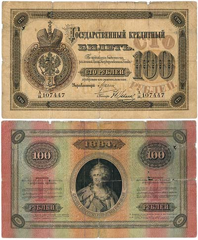 Russia 1884 100 ruble 'Rainbow Note'. Images courtesy Spink Auctions