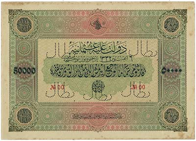 Ottoman 50,000 livres of 1916. Image courtesy Spink Auctions