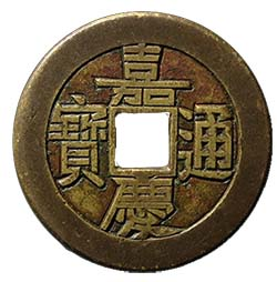 Jia Quing tongbao Chinese coin. Image courtesy Spink USA