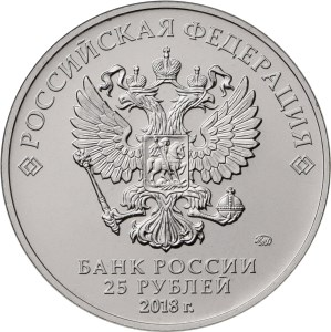3 ruble base metal 2018 FIFA World Cup commemorative coin. Image courtesy Bank of Russia