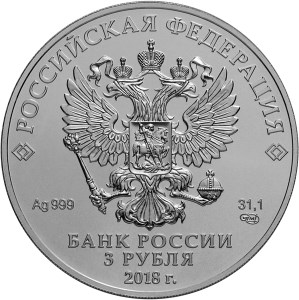 3 ruble silver FIFA World Cup 2018 commemorative coin. Image courtesy Bank of Russia