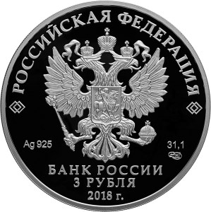 3 ruble silver FIFA commemorative. Image courtesy Bank of Russia