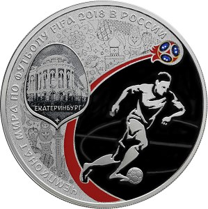 reverse, 3 ruble silver FIFA commemorative. Image courtesy Bank of Russia