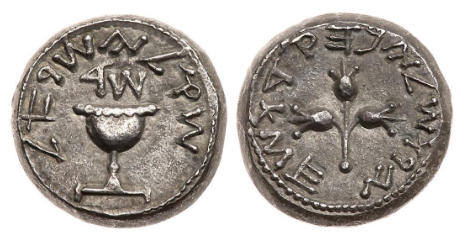 First Revolt Year Four Shekel, 69/70 CE. Images courtesy Goldberg Auctions
