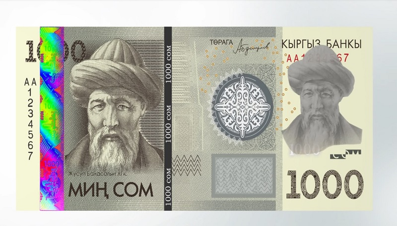 Kyrgyzstan 2016 modified Series IV 1,000 som banknote, with security features highlighted. Image courtesy National Bank of the Kyrgyz Republic