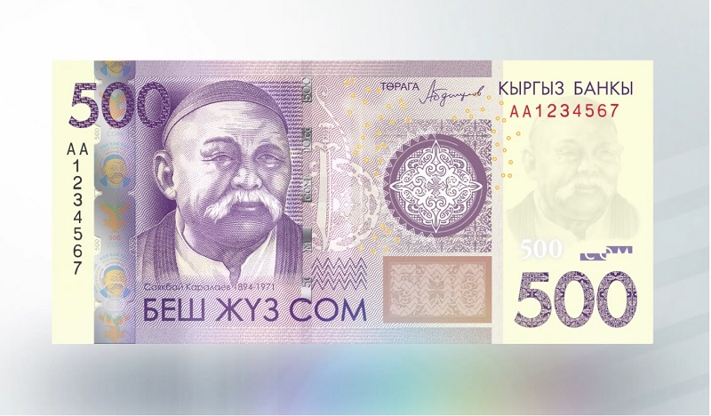 Kyrgyzstan 2016 modified Series IV 500 som banknote. Image courtesy National Bank of the Kyrgyz Republic