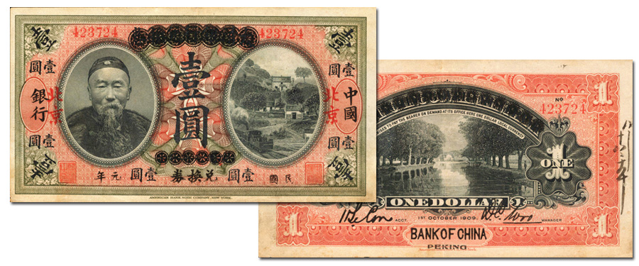 Bank of China 1912 Provisional One Dollar Note, overprint. Offered at Stack's Bowers Galleries April 2017 Hong Kong Auction of Asian Paper Money