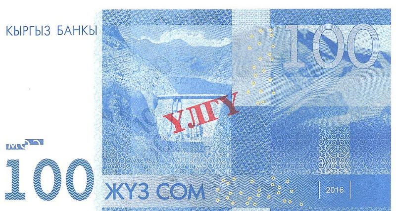 Back, Kyrgyzstan 2017 modified Series IV 100 som banknote. Image courtesy National Bank of Kyrgyz Republic