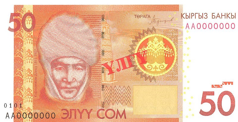 Front, Kyrgyzstan 2017 modified Series IV 50 som banknote. Image courtesy National Bank of Kyrgyz Republic