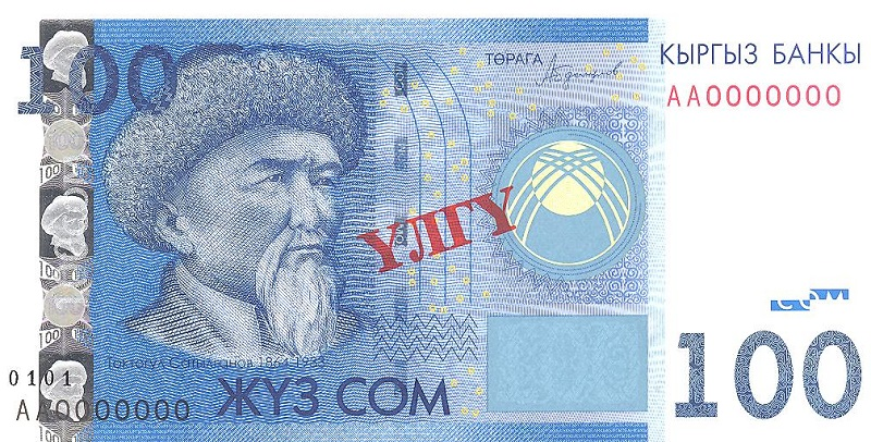 Kyrgyzstan 2017 modified Series IV 100 som banknote. Image courtesy National Bank of Kyrgyz Republic