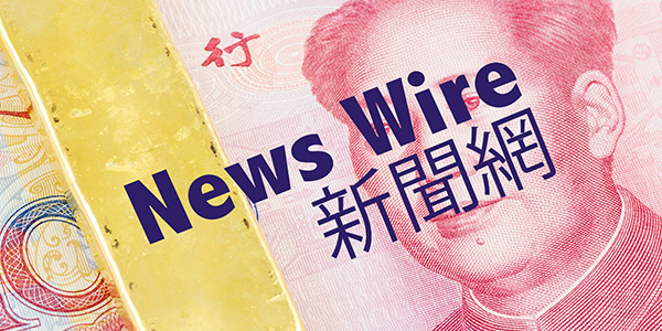 News Wire Graphic: Gold Bar and Chinese Currency