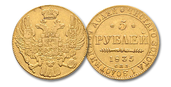 03 – 472. Russia. Nicholas I (1825-1855). 5 rubels 1835, St. Petersburg. Extremely rare. Very fine. Estimate: 20,000 euros. Starting price: 12,000 euros