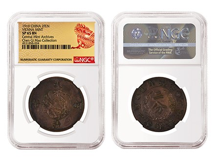 1910 China Two Fen, Bronze Pattern Vienna Mint. Images courtesy NGC