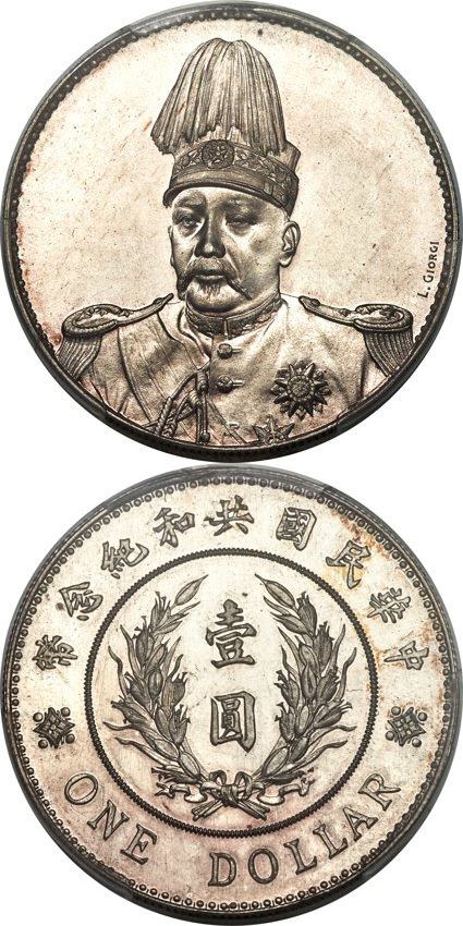 """chinese coins - 1914 Republic Yuan Shih-kai silver """"L. Giorgi"""" Pattern Specimen Dollar. Images courtesy Heritage Auctions"""